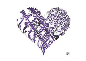 Family Heart - Arabic Tattoo Design by Hicham Chajai with Arabic Calligraphy