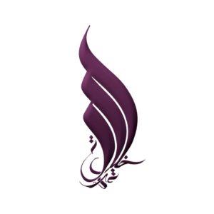 Wedding Card - Logo Design by Hicham Chajai with Arabic Calligraphy