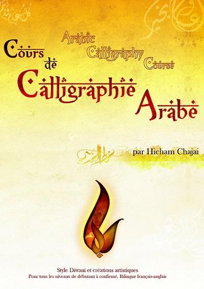 Cours de Calligraphie Arabe par visio conference